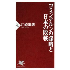コミンテルンの謀略と日本の敗戦 電子書籍版 / 著:江崎道朗 ebookjapan