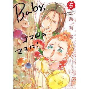 【初回50%OFFクーポン】Baby,ココロのママに!(5) 電子書籍版 / 奥山ぷく ebookjapan