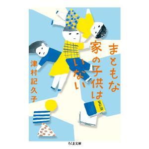 まともな家の子供はいない 電子書籍版 / 津村記久子 ebookjapan