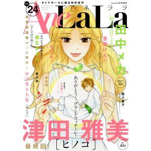 AneLaLa Vol.24 電子書籍版 / LaLa編集部|ebookjapan
