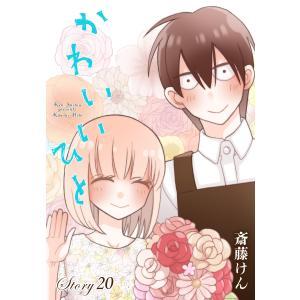 AneLaLa かわいいひと story20 電子書籍版 / 斎藤けん|ebookjapan