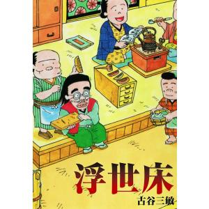 浮世床 電子書籍版 / 古谷三敏