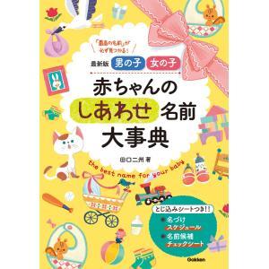 最新版 男の子 女の子 赤ちゃんのしあわせ名前大事典 電子書籍版 / 田口二州