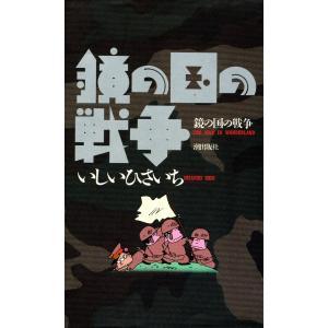鏡の国の戦争 (1) 電子書籍版 / いしいひさいち ebookjapan
