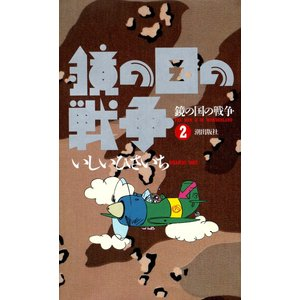 鏡の国の戦争 (2) 電子書籍版 / いしいひさいち|ebookjapan