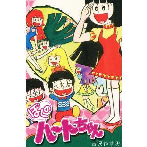 ぼくのハートちゃん 電子書籍版 / 吉沢やすみ ebookjapan