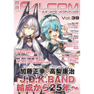月刊ファルコムマガジン Vol.39 電子書籍版 / ファルコムマガジン編集部