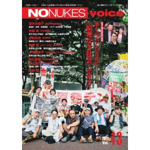 増刊 月刊紙の爆弾 NO NUKES voice vol.13 電子書籍版 / 増刊 月刊紙の爆弾編集部 ebookjapan