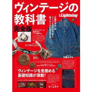別冊Lightningシリーズ Vol.170 ヴィンテージの教科書 完全版 電子書籍版 / 別冊Lightningシリーズ編集部|ebookjapan