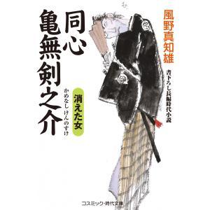 同心亀無剣之介 消えた女 電子書籍版 / 風野真知雄|ebookjapan