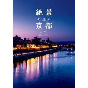 【初回50%OFFクーポン】絶景を巡る京都 電子書籍版 / @kyoto_iitoko