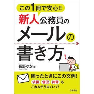 この1冊で安心!!新人公務員のメールの書き方 電子書籍版 / 長野ゆか