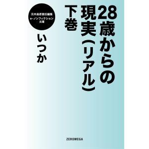 28歳からの現実 (下) 電子書籍版 / いつか ebookjapan