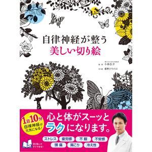 自律神経が整う 美しい切り絵 電子書籍版 / 監修:小林弘幸|ebookjapan