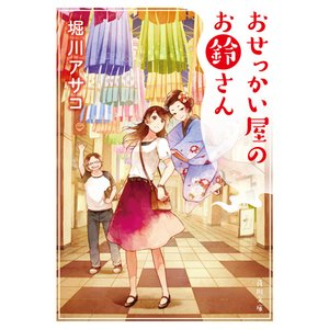 おせっかい屋のお鈴さん 電子書籍版 / 著者:堀川アサコ ebookjapan