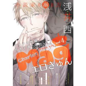 Charles Mag vol.4 -エロきゅん- 電子書籍版|ebookjapan