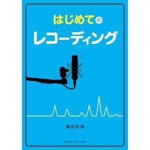 【初回50%OFFクーポン】はじめてのレコーディング 電子書籍版 / 満田 恒春|ebookjapan