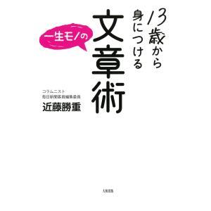 13歳から身につける一生モノの文章術(大和出版) 電子書籍版 / 著:近藤勝重|ebookjapan