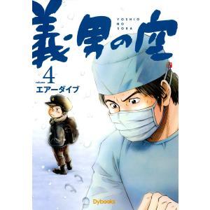 義男の空 (4) 電子書籍版 / エアーダイブ|ebookjapan