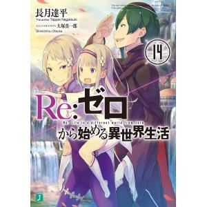 Re:ゼロから始める異世界生活 14 電子書籍版 / 著者:長月達平 イラスト:大塚真一郎|ebookjapan