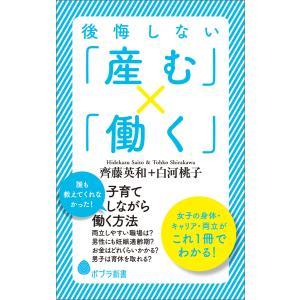 後悔しない「産む」×「働く」 電子書籍版 / 著:齊藤英和 著:白河桃子|ebookjapan