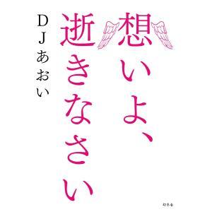 著:DJあおい 出版社:幻冬舎 提供開始日:2017/09/29 タグ:小説・文芸 小説・文芸 エッ...