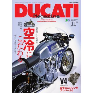 DUCATI Magazine 2017年11月号 電子書籍版 / DUCATI Magazine編...