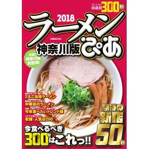 ぴあMOOK ラーメンぴあ2018神奈川版 電子書籍版 / ぴあMOOK編集部|ebookjapan