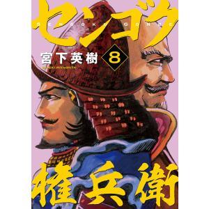 センゴク権兵衛 (8) 電子書籍版 / 宮下英樹|ebookjapan