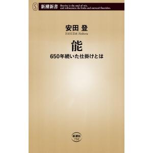 能―650年続いた仕掛けとは―(新潮新書) 電子書籍版 / 安田登|ebookjapan
