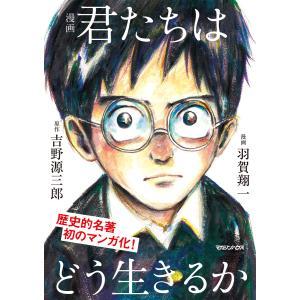 漫画 君たちはどう生きるか 電子書籍版 / 吉野源三郎/羽賀翔一