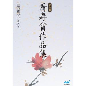 完全版 看寿賞作品集 電子書籍版 / 編:詰将棋パラダイス|ebookjapan