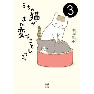 【初回50%OFFクーポン】うちの猫がまた変なことしてる。3 電子書籍版 / 著者:卵山玉子|ebookjapan