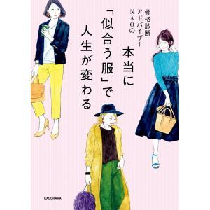 骨格診断アドバイザーNAOの 本当に「似合う服」で人生が変わる 電子書籍版 / 著者:NAO