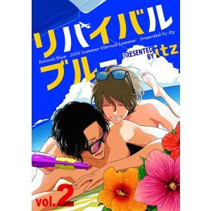 リバイバルブルー vol.2 電子書籍版 / itz|ebookjapan