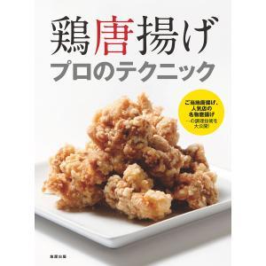 鶏唐揚げ プロのテクニック 電子書籍版 / 編:旭屋出版編集部