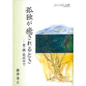 孤独が癒されるとき-老・病・死の中で 電子書籍版 / 著:藤澤量正|ebookjapan