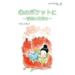 心のポケットに〜言葉の花束を〜 電子書籍版 / 著:外松太恵子|ebookjapan