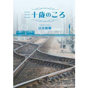 三十歳のころ 電子書籍版 / 著:辻本敬順|ebookjapan