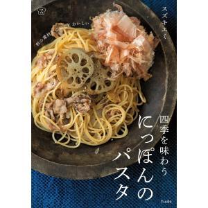【初回50%OFFクーポン】四季を味わう にっぽんのパスタ(立東舎 料理の本棚) 電子書籍版 / 著:スズキエミ|ebookjapan
