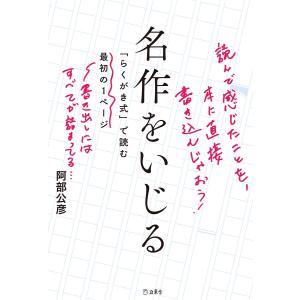 名作をいじる 「らくがき式」で読む最初の1ページ 電子書籍版 / 著:阿部公彦|ebookjapan