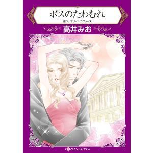 ボスのたわむれ 電子書籍版 / 高井みお 原作:マリーン・ラブレース|ebookjapan