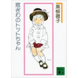 窓ぎわのトットちゃん 新組版 電子書籍版 / 黒柳徹子|ebookjapan