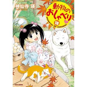 動物のおしゃべり (18) 電子書籍版 / 神仙寺瑛|ebookjapan