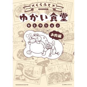 【初回50%OFFクーポン】ゆかい食堂セレクション お肉編 電子書籍版 / くらふと|ebookjapan