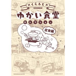 【初回50%OFFクーポン】ゆかい食堂セレクション 定食編 電子書籍版 / くらふと|ebookjapan