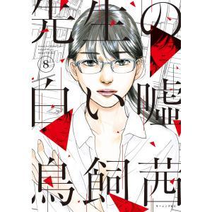 先生の白い嘘 (8) 電子書籍版 / 鳥飼茜