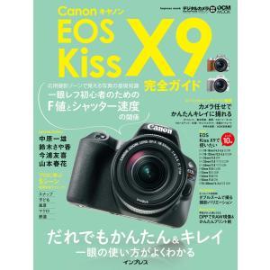 キヤノン EOS Kiss X9完全ガイド 電子書籍版 / ハービー・山口/インプレス