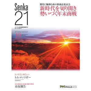 senka21 2017年10月号 電子書籍版 / senka21編集部|ebookjapan