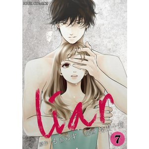 liar (7) 電子書籍版 / 作画:袴田十莉 原作:もぁらす|ebookjapan